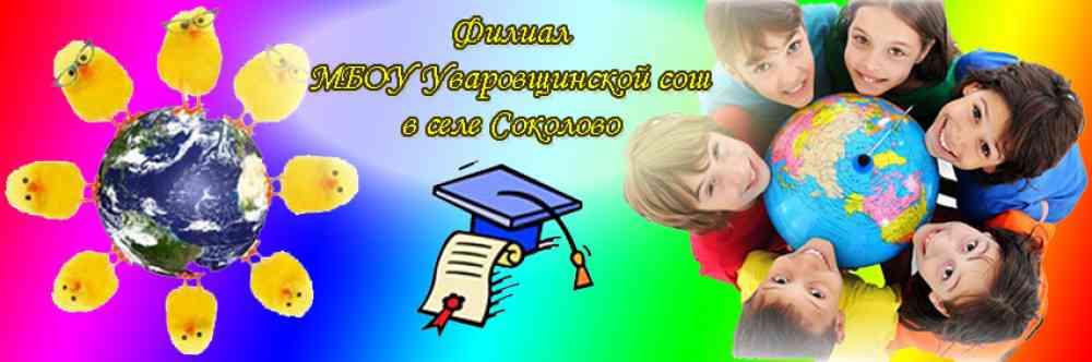 Филиал муниципального бюджетного общеобразовательного учреждения Уваровщинской средней общеобразовательной школы в селе Соколово